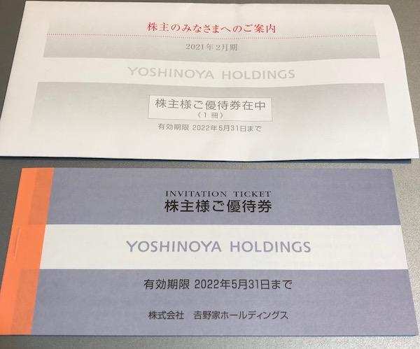9861吉野家HD2021年2月権利確定分株主優待券