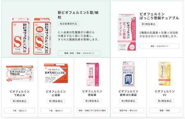 4517ビオフェルミン製薬トップページ画像