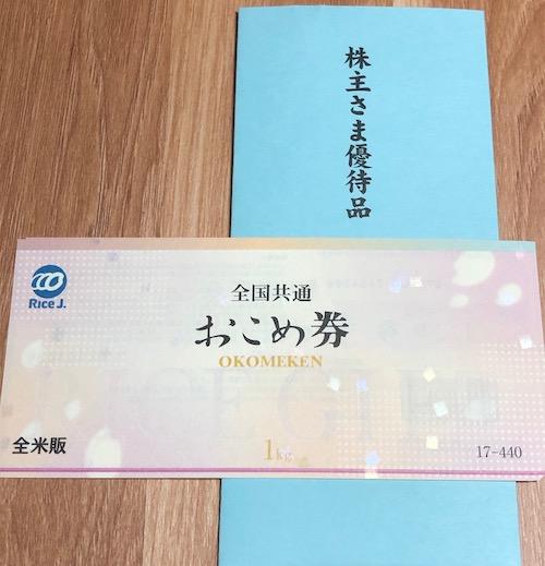 9534北海道ガス株主優待