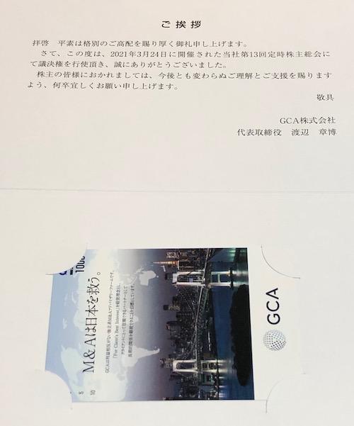 2174GCA2020年12月権利確定分クオカード