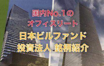 8951日本ビルファンド投資法人