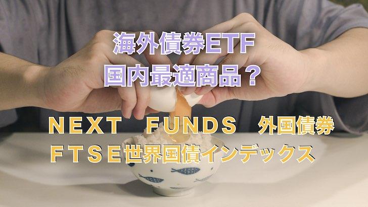 2511海外債券ETF銘柄紹介