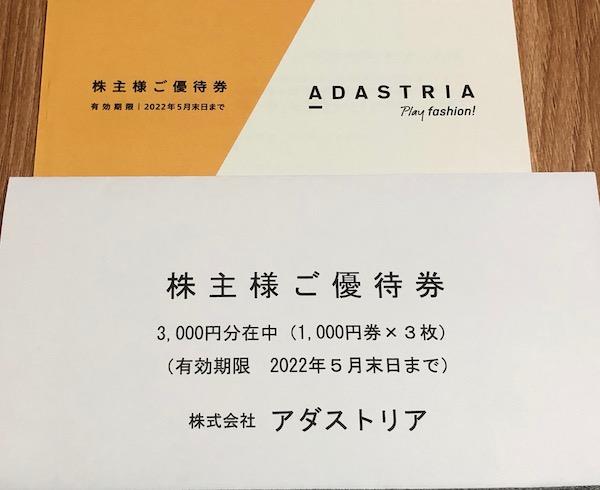 2685アダストリアHD2021年2月権利確定分株主優待券