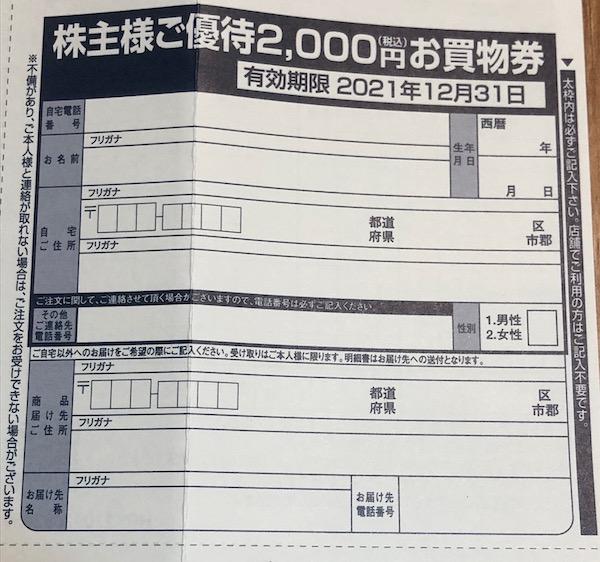 3059ヒラキ2021年3月権利確定分株主優待