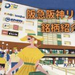 8977阪急阪神リートアイキャッチ画像