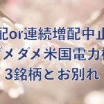 たっちゃんの株式等売買記録2021年9月14日