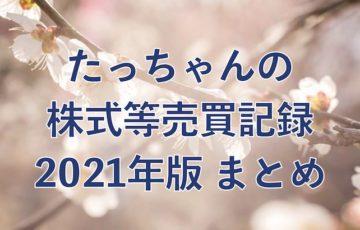 たっちゃんの株式等売買記録2021年版