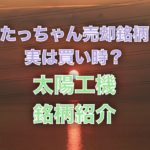 6164太陽工機銘柄紹介
