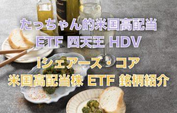 HDV銘柄紹介