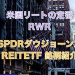 RWRアイキャッチ画像